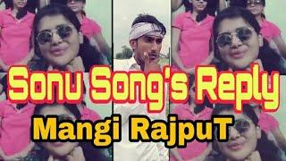 सोनू सोंग का राजस्थानी रिप्लाई । सोनू को मिला मारवाडी जवाब। viral sonu Song