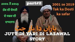 Indian Sikhs In Pakistan village Kuraar.Gujranwala part.2 Ep#69 Sikh jutt friendship Muslim jutt