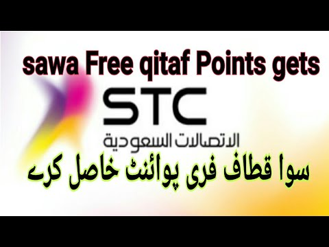 How to STC Sawa qitaf Points Free registration and all recharge get points