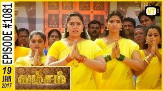 Vamsam - வம்சம்   Tamil Serial   Sun TV    Epi 1081   19/01/2017