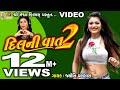 Download  Dil Ni Vat 2 || Mari Aankho Thi Adgo Nai Thava Dau Tane || Jyoti Vanjara || MP3,3GP,MP4