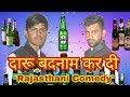 Download  दारू बदनाम कर दिया !! Funny Comedy Rajasthani !! Daru badnam kar deya new Comedy 2018 MP3,3GP,MP4
