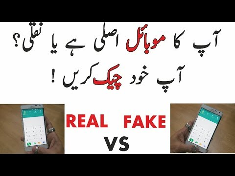 How To Check Samsung Mobile Phone is  Original Or Fake 2018 | Urdu/Hindi |