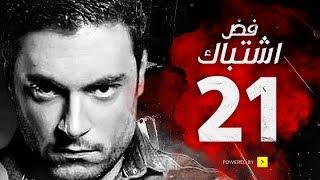 مسلسل فض اشتباك - الحلقة 21 الحادية والعشرون - بطولة أحمد صفوت | Fad Eshtbak Series - Ep 21