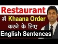 Restaurant में Food Order करने के Sentences | Hindi To English Speaking Practice Conversation | Awal