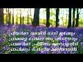 Kashtangal Saramilla With Lyrics I KESTER I Malayalam Christian Song