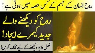 Rooh Jism Kay Kis Hisy Main Hoti Hai | Rooh Scan Krne Wala Camera Ijad | Islamic Solution