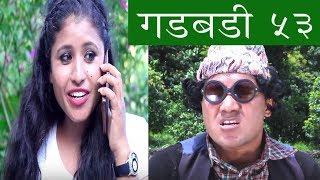 "Nepali comedy ""Gadbadi""- 53- केटीहरुले हेर्नैपर्ने  by www.aamaagni.com"