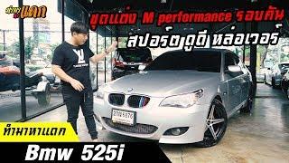 """""""ทำมาหาแดก"""" Bmw 525i M sport ชุดแต่ง M performance รอบคัน!!!!"""