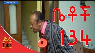 Betoch Comedy Drama ቀረፃ Part 134