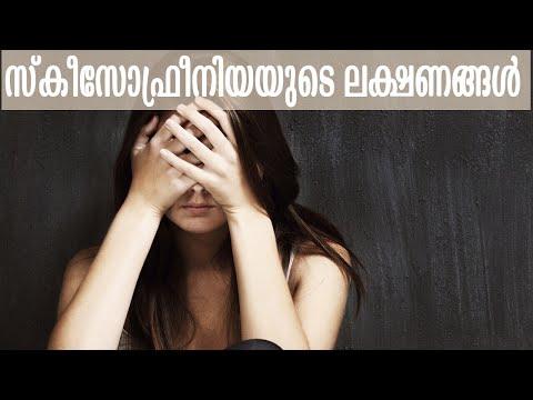 ഈ ലക്ഷണങ്ങളുണ്ടോ അത് സ്കീസോഫ്രീനിയ ആയിരിക്കാം| Top 10 Worst Symptoms of Schizophrenia|Health Tips