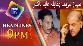 News Headlines   09:00 PM   22 July 2018   Lahore Rang