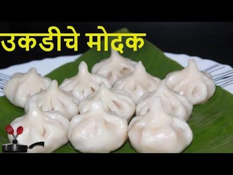 Steamed Modak | Ukadiche Modak | Ganesh Festival | Indian Sweet Dish | Indian Dessert