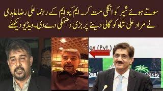 MQM Syed Ali Raza Abidi Message to Murad Ali Shah & PPP