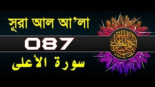 Surah Al-Ala with bangla translation - recited by mishari al afasy