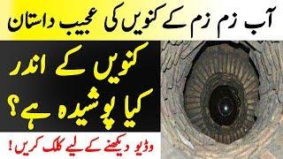 Aab-e-Zamzam Kay Kunwain Ka Aik Aham Raz   Aab-e-Zamzam Documentary   Islamic Solution