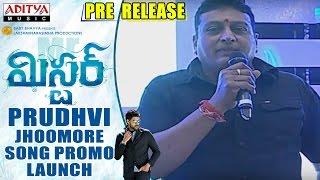 Prudhvi Raj Launch Jhoomore Jhoomore Song Promo  || Mister Movie || Varun Tej, Lavanya, Hebah