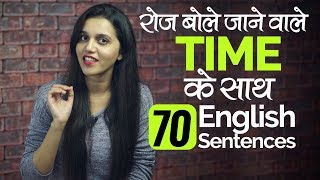 रोज़ बोले जाने वाले 70 English Sentences with 'TIME' –  English speaking practice lessons in Hindi.