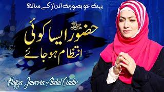 Huzoor Aisa Koi Intizaam Hojaaeyy | Jaweria Abdul Qadir 2020 New Naat
