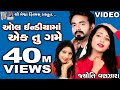 Download  All India Ma Ek Tu Mane Game || Jyoti Vanjara || Gujarati Love Song || MP3,3GP,MP4