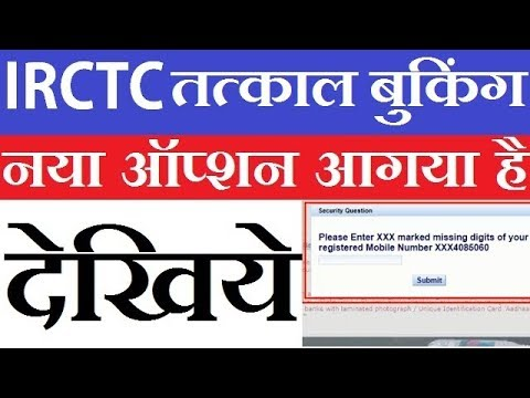 New Option On IRCTC For Railway Tatkal Ticket Booking Online 2018