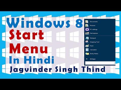 विंडोज 8/8.1 में स्टार्ट मेनू इंस्टॉल करें - Install Start Menu in Windows 8.1 / 8