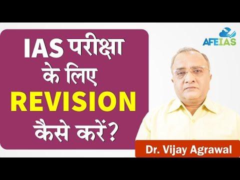 How to do revision for IAS exam | UPSC Civil Services | Dr. Vijay Agrawal | AFEIAS