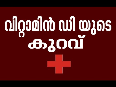 Vitamin D deficiency issues | Doctor Live 7 Dec 2015
