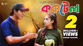 Cocktail   ককটেল   Bangla Natok 2018   Ft Tawsif Mahbub & Safa Kabir