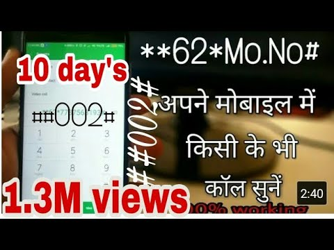 किसी के भी मोबाइल की कॉल अपने मोबाइल पर सुने kisi ke bhi mobile ki call apne mobile pe sune