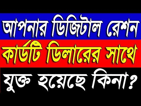 How To Check Your NFSA Digital Ration Card Status Under Ration Dealer in West Bengal|AAY|SPHH|RKSY