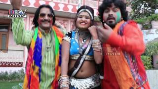 Fagan Mein Lagayo Rang | फागण  मे लगायो रंग  | VIDEO SONG | Rajasthani Fagan Song 2017 | Dev Music |