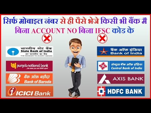 How To Send Money To Any Bank without Account Number or Ifsc code