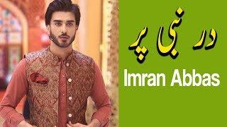 Dar e Nabi Par  | Ehed e Ramzan | Imran Abbas | Ramazan 2019 | Express Tv
