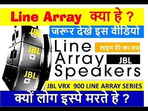 LINE ARRAY SPEAKERS क्या हे -JBL LINE ARRAY INTRODUCTION
