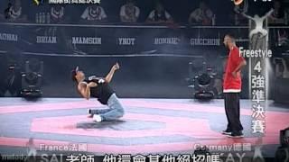 2014世界盃國際街舞總決賽 20140712