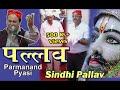 Sindhi Pallav | Ardas | Prarthana | Parmanand Pyasi Palav | पल्लव | अरदास | प्रार्थना