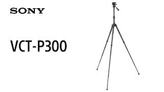 Tripod VCT-P300 Product Video | DI Accessories | Sony