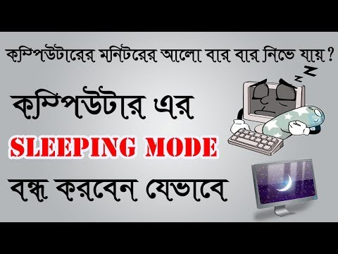 How to Disable Automatic Sleeping Mode Of Your Computer/Laptop In Windows - Bangla Tutorial