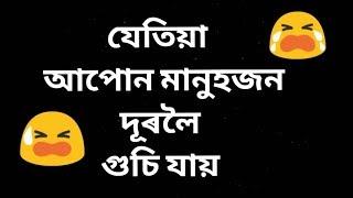 Sad Assamese WhatsApp Status Video