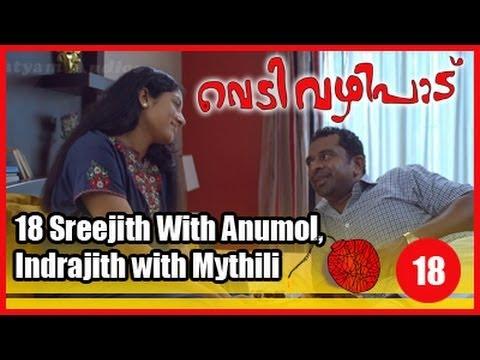 Xxx Mp4 Vedivazhipad Movie Clip 18 Sreejith With Anumol Indrajith With Mythili 3gp Sex
