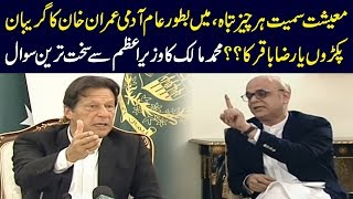Muhammad Malik asks PM Imran Khan tough questions on economy and current situation