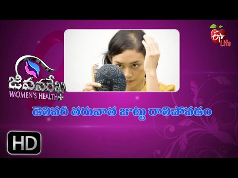 Jeevanarekha Women's Health | Hair loss after delivery | 16th May 2017 | జీవనరేఖ ఉమెన్స్ హెల్త్