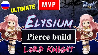 20 minutes) Lord Knight Mvp Video - PlayKindle org