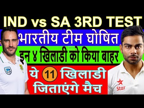 india vs south africa 2018 3rd Test Match Playing top 11 I south africa vs india test 4 players out