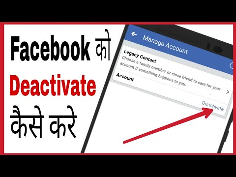 facebook ko deactivate kaise kare | how to deactivate facebook account in hindi