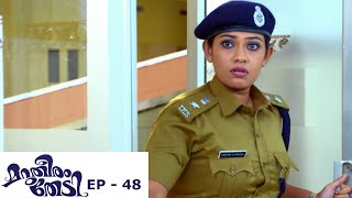 Marutheeram Thedi | Episode 48 - 17 July 2019 | Mazhavil Manorama