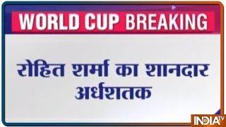 IND vs PAK:  पाक के खिलाफ रोहित शर्मा का अर्धशतक, केएल राहुल भी क्रीज पर मौजूद