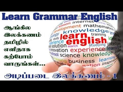 Learn English Grammar in tamil #1 Basic Sentence format in English Spoken English Learning