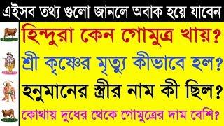 bangla gk question and answer/bangla gk/bangla quiz/bengaly